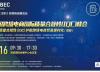 首届中国跨境电商国际质量合规性(IQC)峰会在深圳召开